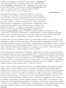 Где вакансии появятся Алтай или Сила Сибири?
