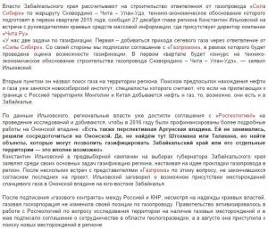 "Чита, Улан-Удэ вакансии ""Сила Сибири"""