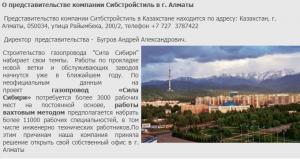 Представительство Силы Сибири для приема рабочих на вахту