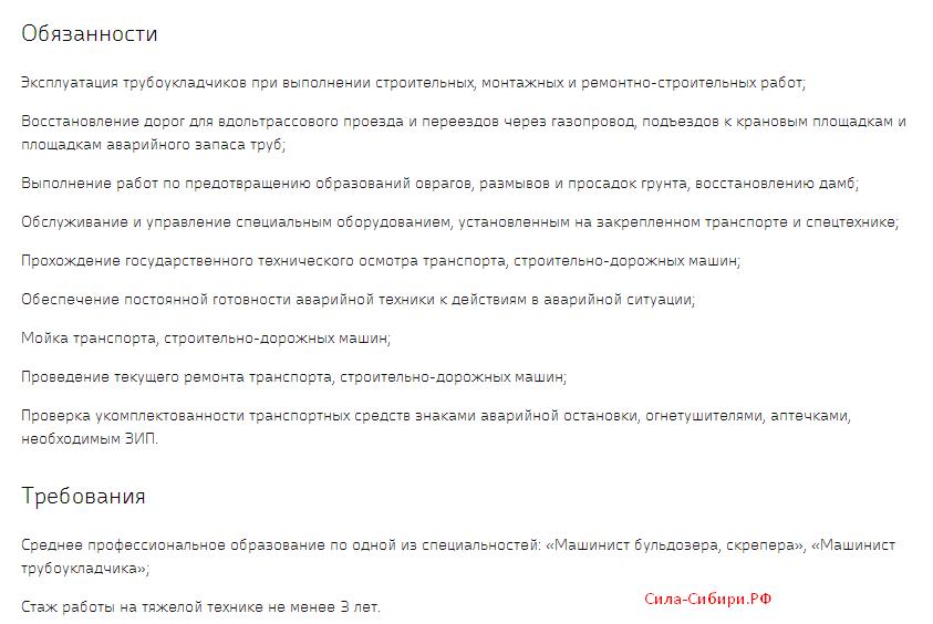 Mashinist_truboukladchika