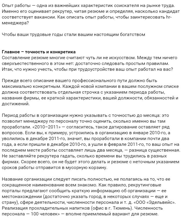Правильно пишем анкету для Силы Сибири