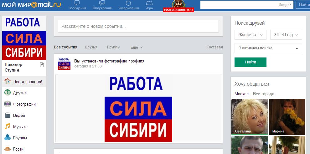 Sila_Sibiri_na_mail