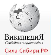wiki Газопровод «Cила Сибири»