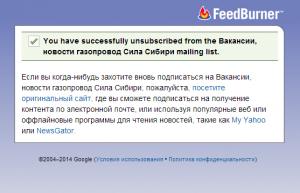 Отписаться от рассылки как, проект Сила Сибири