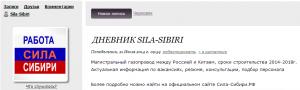 Живой дневник Сила Сибири в liveinternet.ru