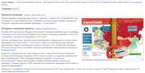 Газопровод Сила Сибири в википедии страничка