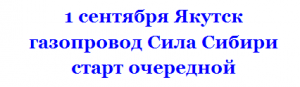 Все начнется 1 сентября стройка Сила Сибири газопровод