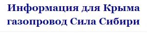Вакансии для жителей Крыма на Сила Сибири
