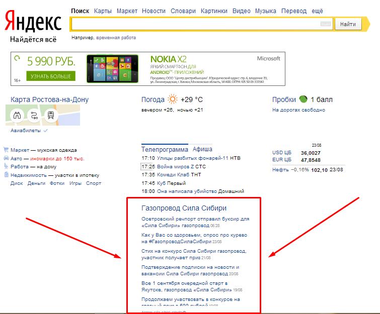 Новости Сила Сибири через главную страницу Яндекса