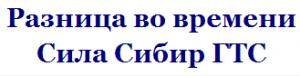 Как звонить повремени на вакансии газопровод Сила Сибири
