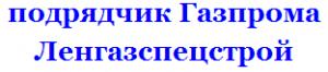 Вакансии Ленгазспецстрой подрядчик газопровода Сила Сибири работа