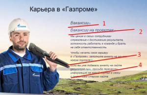 Пошаговая инструкция для устройства в Газпром