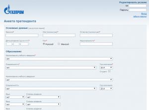 Анкета для трудоустройства в Газпром, на вакансии работа вахтой