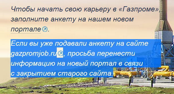 оставить данные на вакансии Газпрома