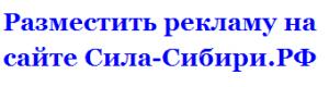 Разместить рекламу на сайте Сила Сибири