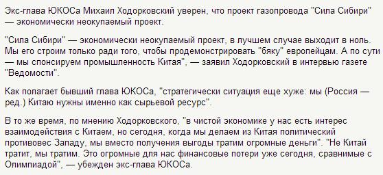 Ходорковский против Сила Сибири газопровода