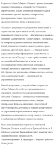 По Силе Сибири создан новый департамент строительства
