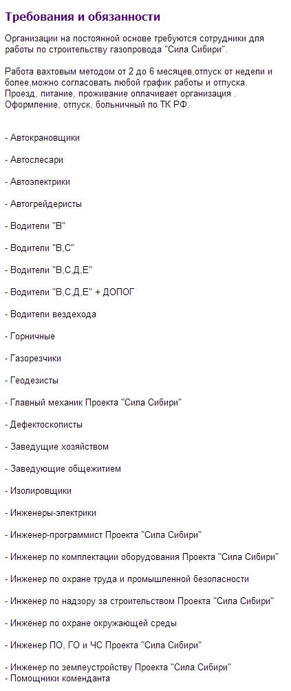 Вахтовые вакансии на Сила Сибири от агагнтства