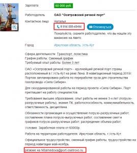 Осетровский речной порт вакансии Сила Сибири на 15 сезон