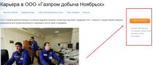 сила сибири газпром добыча ноябрьск отдел кадров
