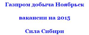 В Ленске в 2015-2016 вакансии добыча Сила Сибири