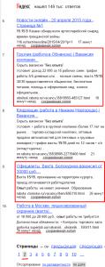 Результаты поиска вакансий на 2015 Сила Сибири