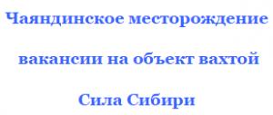 На Чаянденскую Силу Сибири идет прием на вакансии вахтой