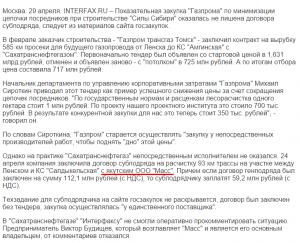 """ООО """"Масс"""" вакансии подряд на Силе Сибири"""