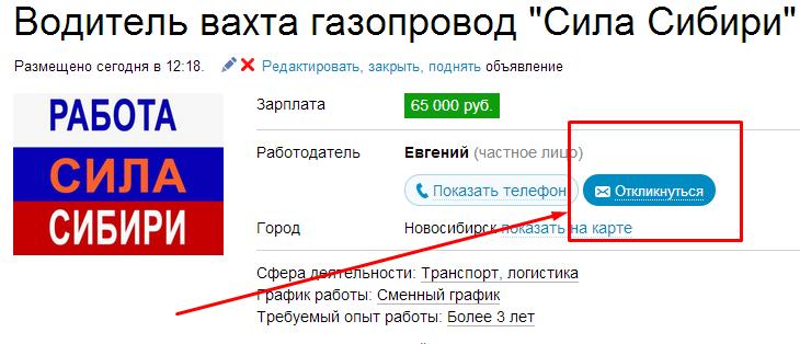 Otklik_Avito