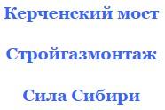 Работать вахтой Керченский мост на вакансии «Стройгазмонтаж» апрель 2016