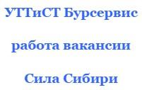 Работа в компании УТТиСТ Бурсервис вахтой для Сила Сибири