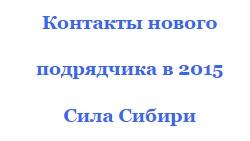новая фирма с вакансиями где Сила Сибири работа 2017