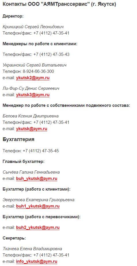 АЯМТранссервис вакансии сила сибири 2016