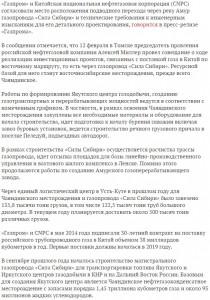 """Планово строится """"Сила Сибири"""""""