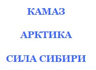 Вахтой работать на Камазе в Арктике и на Силе Сибири