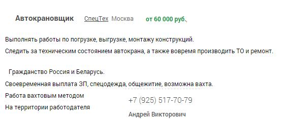 avtokranovchiksila