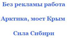 Нет рекламе скажем и найдем работу на стройках Силы Сибири и вахтой в Крыму