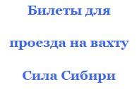 проезд на вахту Сила Сибири, купить билеты