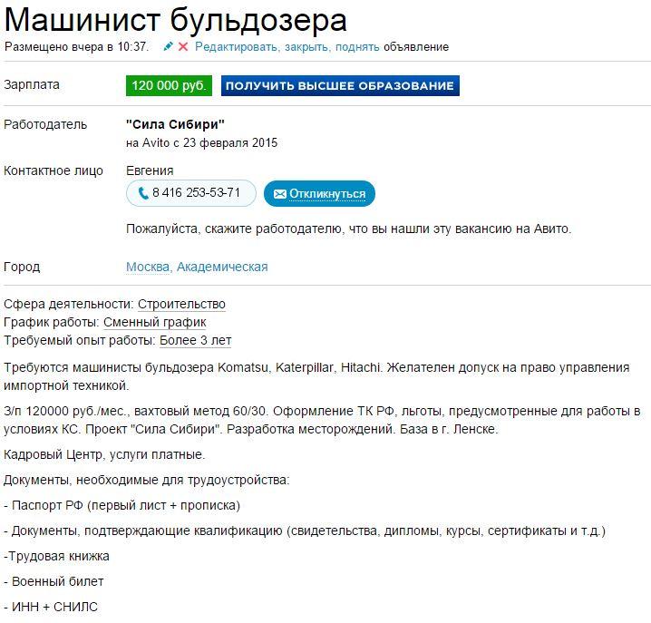 """Должность бульдозериста по """"Сила Сибири"""""""