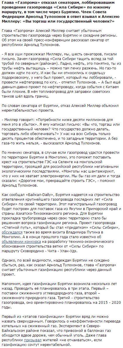 """""""Сила Сибири"""" в Бурятии проходить не будет"""
