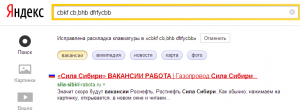 Сила Сибири вакансии по английски выглядит так cbkf cb bhb dfrfycbb