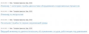 Газпром принимает на работу по профессиям вахта