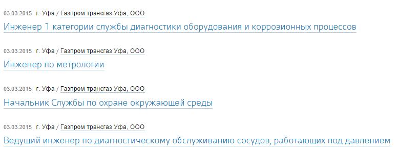 Газпром принимает на службу по профессиям вахта