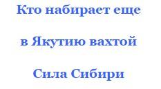 вакансии проекта сила сибири-2 в г свободном