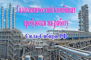 Набор на газохимический комбинат Сила Сибири
