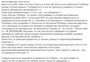 Отзывы Газпром, мнение простого смертного