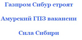 контакты компании сила сибири, сила сибири-2, вакансии вахта 2016