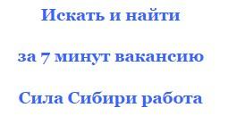 сила сибири апрель 2016 работа вахтовым методом хабаровский край
