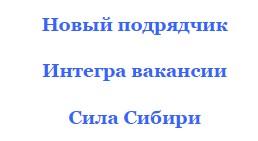 организации строящие газопровод сила сибири