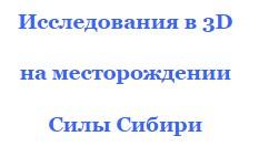 исследовательские работы силы сибири 2016
